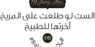 Balawy!